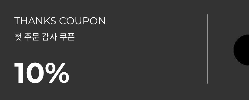 thanks-coupon-10pct