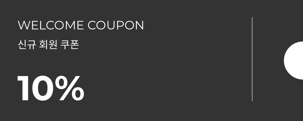 welcome-coupon-10pct