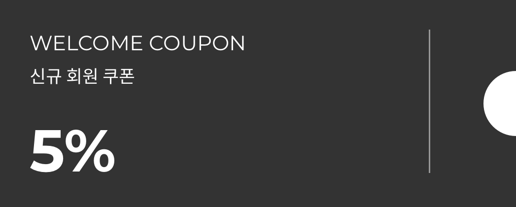 welcome-coupon-5pct